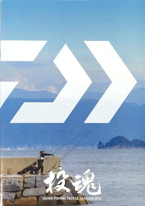ダイワ2016投げ釣りカタログ