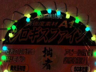(投げ売り超特価)拙者競技モデル50本連結仕掛 夜光3色塗り 3色発光玉付き byがまかつ シロギスファイン 3号