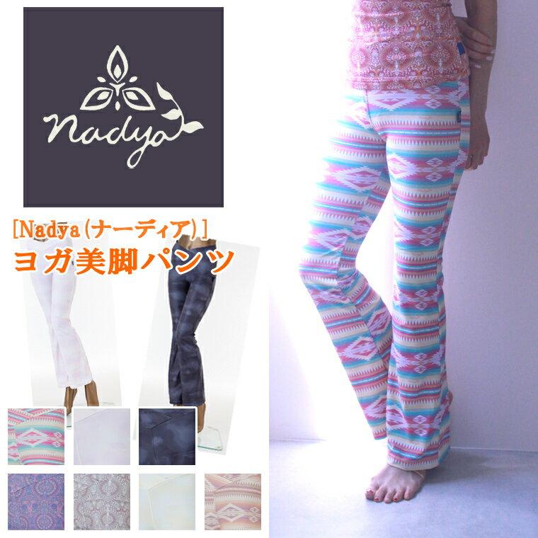 【決算大セール】Nadya ナーディア 美脚パンツ 全7カラー ヨガ ピラティス ベリーダンス コアリズム