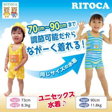 キッズ水着 RITOCA キッズ水着 子供水着 女の子 男の子 サイズ調節可能 キャップ付き 帽子付き セット水着 日本製 70 80 90 UVカット 紫外線カット リトカ グレコ水着 ベビー水着 ギフト プレゼント ベビースイミング スイミング