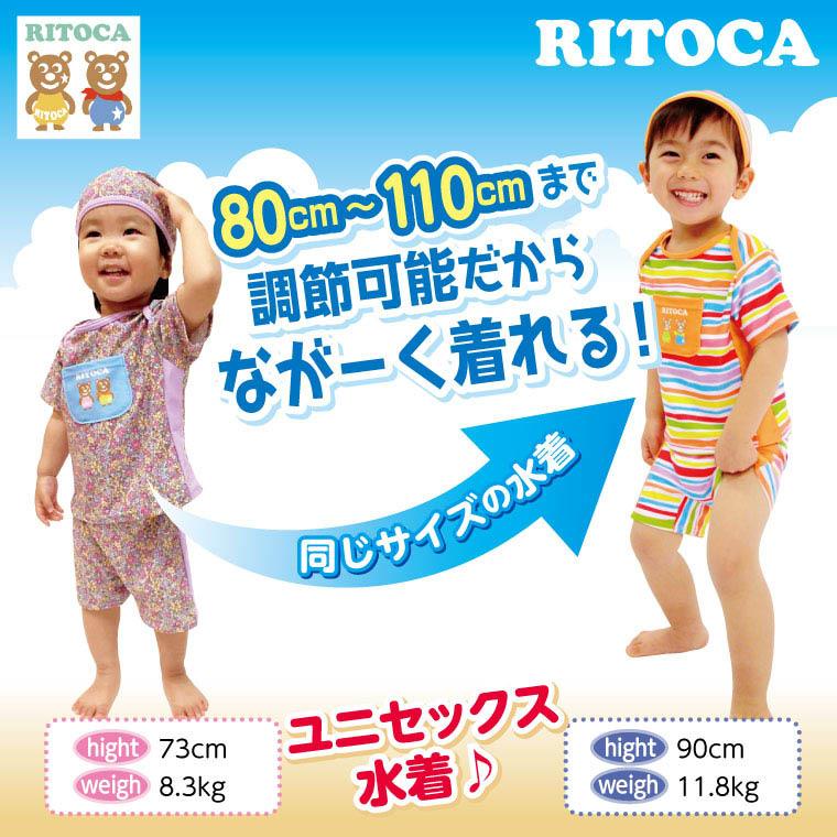 出産祝いに最適?80~110cmまで長く着れるECO子供水着★RITOCA(リトカ)★調節ラッシュ3点ベビー水着