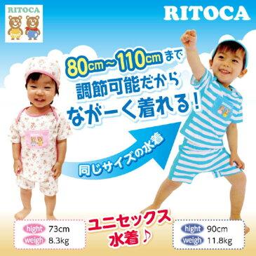 ベビー 水着 RITOCA ベビー水着 日本製 女の子 男の子 水着 80〜110cmまで長く着れる 子供水着 スイミングや出産祝いに キッズリトカ 調節ラッシュ 3点 キッズ水着 子供水着 ベビー 海 ビーチ キャップ ぼうし ギフト ベビースイミング