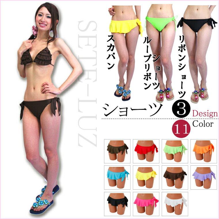 デザインが選べるビキニパンツ 日本製 無地 ショーツのみ単品商品 水着 レディース 女 女性