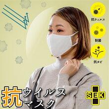 抗ウイルスマスクSEKマーク取得デオファクターアンチウィルスDEOFActorAntivirus制菌抗カビ洗えるML白色ウイルス対策風邪予防花粉症対策飛沫拡散防止スタイリッシュマスク送料無料