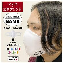 【クールマスク+文字プリント】洗えるクールマスク日本製接触冷感マスク在庫あり国産マスク1枚入り大人サイズと子供サイズ小さめ大きめ子供用夏用マスク白マスク風邪予防花粉症対策洗えるマスクむれにくい