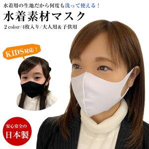 マスク 洗えるマスク 日本製 冷感 水着素材 立体型 接触冷感 夏用 大人用/子供用サイズ 無地 ブラック/ホワイト 4枚入り メンズ レディース 肌に優しい 肌荒れしない 息がしやすい インナーマスクに