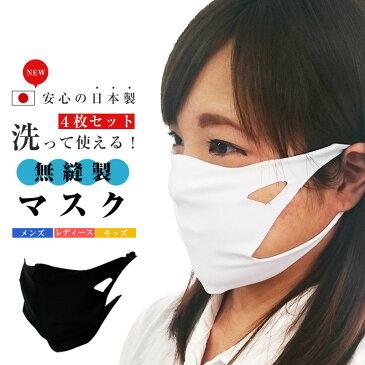 国産マスク 在庫あり 日本製 繰り返し洗える水着マスク 4枚セット 大人用 男性 女性 子供用の3タイプ 花粉 送料無料 ハイブリッド 白マスク 洗えるマスク 洗濯 ウイルス対策