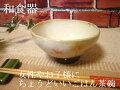 茶色と白のコラボレーション!!2色のお花模様お子様や女性にぴったりの小ぶりなごはん茶碗
