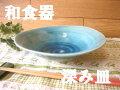 【店長おすすめ!!】和食器ブルー貫入大きな深み皿