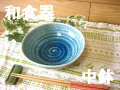 【店長おすすめ!!】青い器ブルー貫入渦巻き中鉢「訳あり」『アウトレット』