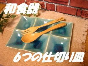 和食器 ブルー貫入6つ仕切りプレート