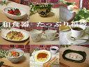 【訳あり】和食器こんなにいっぱいアウトレット福袋 送料無料(...