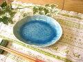 ブルー貫入でこぼこ小判皿「訳あり」『アウトレット』