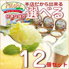 35種類以上から好きなジェラートを選べる!【ジェラート/アイス/アイスクリーム/シャーベット/...