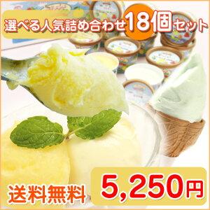 【ジェラート/アイス/アイスクリーム/シャーベット/瀬戸田/ドルチェ/ギフトセット/手作り/手造...