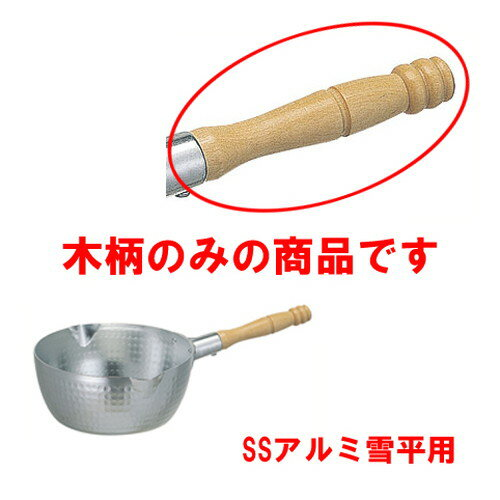 ☆ 料理道具 ☆ SS アルミ雪平鍋(上物)用 木柄 24cm用 [ 24cm用 ]