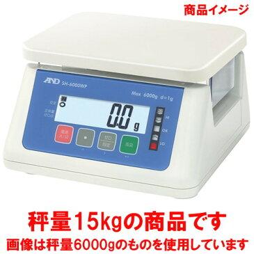 ☆ 計測 ☆A&D 防塵防水デジタルはかり SH15KWP 15kg(最小2g) [ 265 x 250 x H145mm ] 【 飲食店 レストラン ホテル 厨房 業務用 】