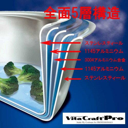 ☆ 料理道具 ☆ ビタクラフトプロ 0113 片手鍋 24cm [ H140mm 6.1L ]
