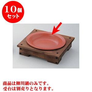 10個セット耐熱食器柿釉柳川土鍋[20x3.5cm]直火旅館料亭飲食店和食業務用