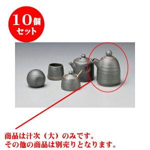 10個セットカスター黒備前汁次(大)[7.5x11cm200cc]和食料亭旅館飲食店業務用