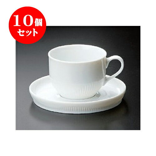 10個セット 碗皿 ユニカップ兼用碗皿 [8.4 x 6.4cm 皿14cm] 【洋食器 レストラン ホテル 飲食店 業務用】