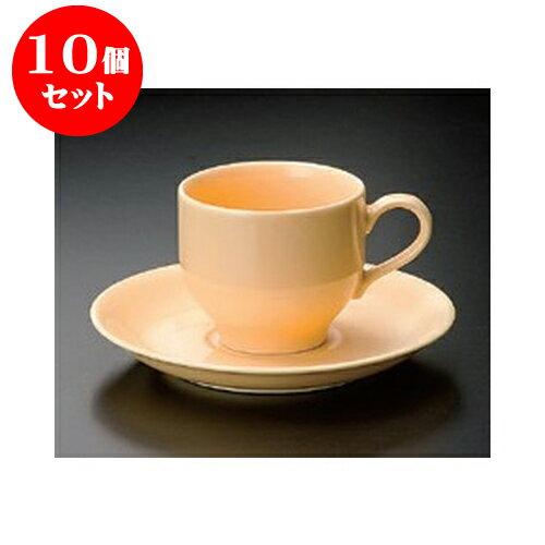 10個セット 碗皿 サンイエローコーヒー碗皿 [7.8 x 6.7cm 皿15.2cm] 【洋食器 レストラン ホテル 飲食店 業務用】