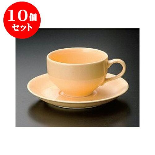 10個セット 碗皿 サンイエロー紅茶碗皿 [9.2 x 5.8cm 皿15.2cm] 【洋食器 レストラン ホテル 飲食店 業務用】