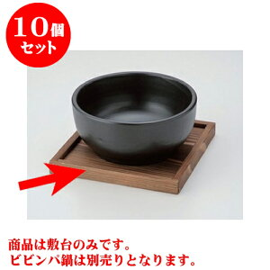 10個セットビビンバ鍋枠付敷板19cm[19x19x2cm]料亭旅館和食器飲食店業務用