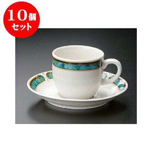 10個セット 碗皿 エメラルドコートコーヒー碗皿 [15.2 x 7.3cm] 【レストラン カフェ ホテル 洋食器 業務用 飲食店】