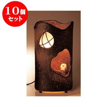 10個セット 信楽焼置物 信楽焼夕暮れのふくろう室内用照明 [20 x 14 x 37.5cm]電球15W 【料亭 旅館 和食器 飲食店 業務用】