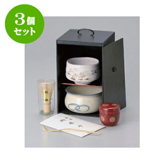 3個安排茶道具黒塗茶的湯揃(黒塗)[16 x 16 x 25.2cm]茶具抹茶茶道茶具