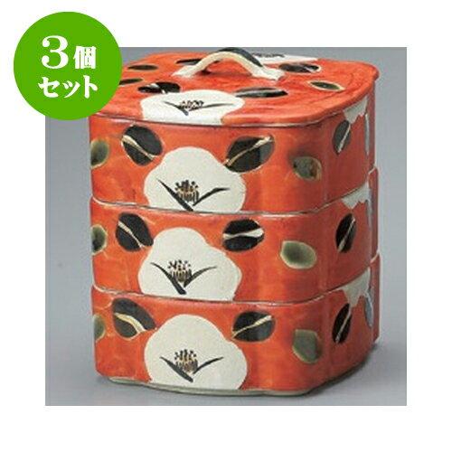 3個セット 卓上小物 赤濃山茶花三段重(大) [15 x 15 x 18.5cm] 【旅館 料亭 飲食店 和食 業務用】:せともの本舗