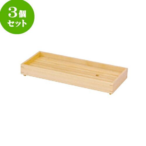 3個セット 民芸雑器 長角盛込 長良川 小 [約45 x 19 x 6.2cm]