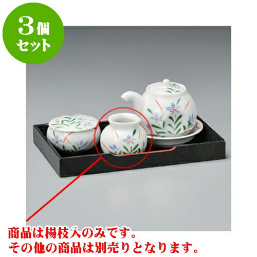 3個セット カスター 赤秋草楊子入 [4.8 x 5.5cm] 【和食器 料亭 旅館 飲食店 業務用】