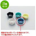 3個セット カラー珍味 青釉珍味 [5.6 x 3.4cm] 土物  ...