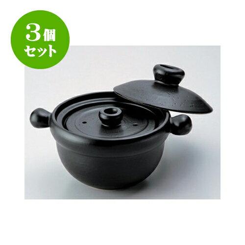 3個セット ご飯鍋 肉厚丸ポチ2.5号ご飯鍋 [27 x 20 x 17cm 身12cm]  直火