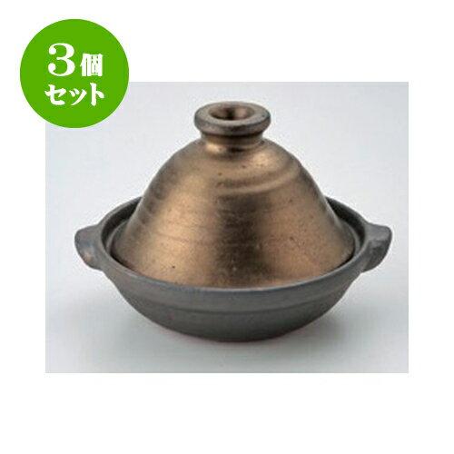 3個セット  金彩一人用タジン鍋 [18.5 x 15.5 x 12.5cm 身4.5cm]  直火