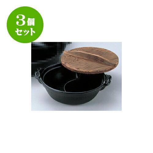3個セット アルミ製品 源平鍋21cm [21 x 7cm]  直火