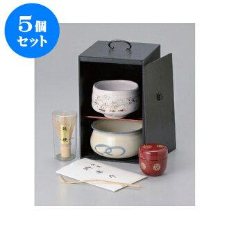 5個安排茶道具黒塗茶的湯揃(黒塗)[16 x 16 x 25.2cm]茶具抹茶茶道茶具