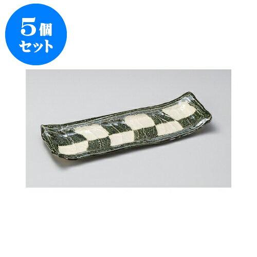 5個セット 長角長辺皿 織部市松長角大皿 [46 x 16 x 3cm]  土物