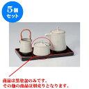 5個セット カスター 白釉辛子入 [6.5 x 5.8cm] 【旅館 料亭 飲食店 和食 業務用】