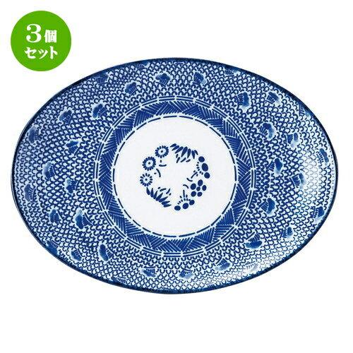 3個セット ☆ 楕円皿 ☆ タイスキ 9プラター [ L-24 S-17 H-2.7cm ] 【 アジア料理 タイ料理 中華料理 カフェ 飲食店 業務用 柄物 青 ブルー 】