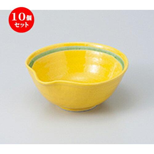 10個セット ☆ 中鉢 ☆ 黄釉片口小鉢 [ 14 x 13.5 x 6cm ]