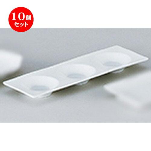 10個セット☆ 洋陶オープン ☆ パーゴラ(白磁) 丸型3連菜 [ 30.4 x 9.6 x 2.3cm ]