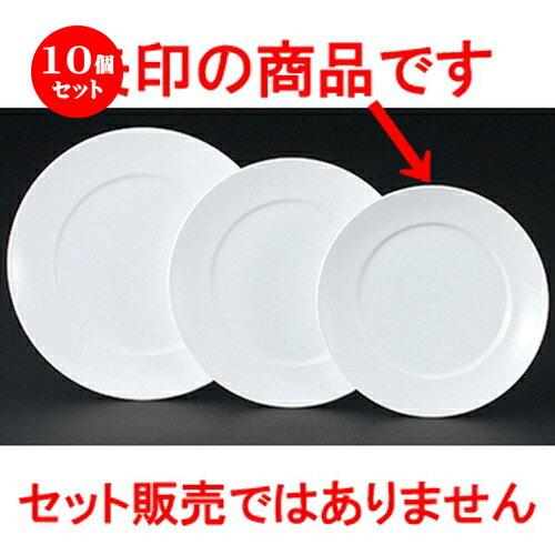 10個セット☆ 洋陶オープン ☆ スーパーライト (軽量強化) 25cmミート皿 [ 24.9 x 2.8cm ]