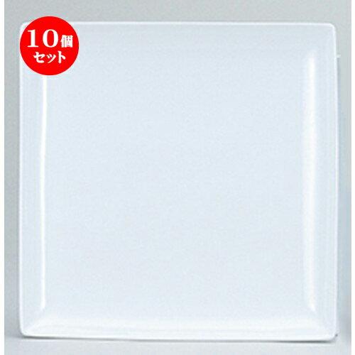 10個セット☆ 洋陶オープン ☆ フレグランス3 (中国製) スクエアー24プレート白 [ 23.8 x 23.8 x 2.5cm ]