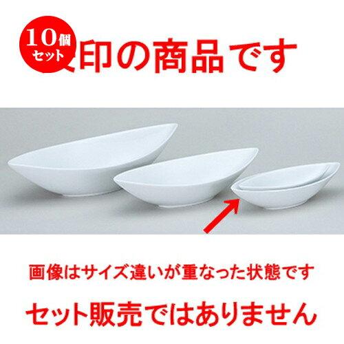 10個セット☆ 洋陶オープン ☆ フレグランス3 (中国製) 舟型深鉢M白 [ 24 x 10.5 x 5.3cm ]