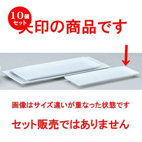 10個セット☆ 洋陶オープン ☆ フレグランス3 (中国製) 33長角プレート白スリム [ 33.2 x 12 x 2.3cm ]