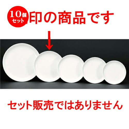 10個セット ☆ 洋陶オープン ☆ NBマザー 10吋丸皿 [ 25.5 x 3.4cm ]