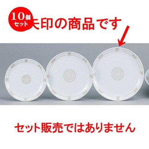10個セット☆ 中華オープン ☆ 珠洛(強化) 8吋メタ皿 [ 20.8 x 2.2cm ]